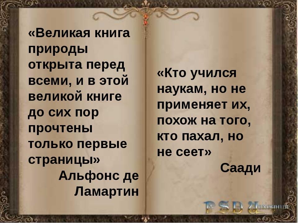 «Великая книга природы открыта перед всеми, и в этой великой книге до сих пор...