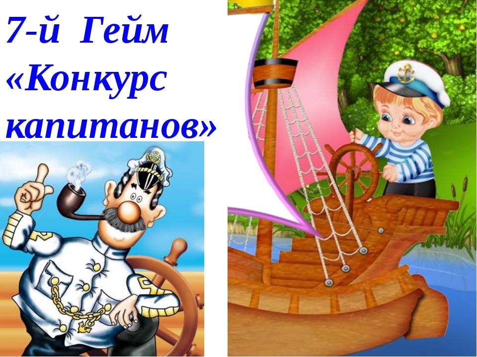 7-й Гейм «Конкурс капитанов»