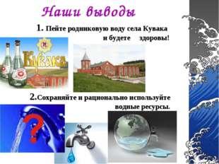 1. Пейте родниковую воду села Кувака и будете здоровы! 2.Сохраняйте и рацион