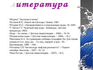 """Журнал """"Экология и жизнь"""" Русанов В.П. «Капля чистой воды» Знание, 1983 Юсори"""