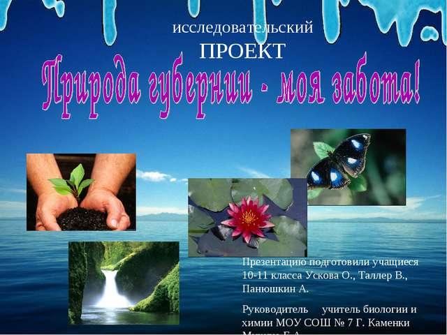 исследовательскийПРОЕКТ Презентацию подготовили учащиеся 10-11 класса Ускова...