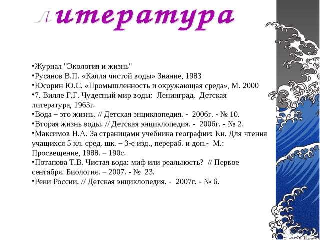 """Журнал """"Экология и жизнь"""" Русанов В.П. «Капля чистой воды» Знание, 1983 Юсори..."""