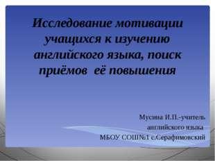Мусина И.П.-учитель английского языка МБОУ СОШ№1 с.Серафимовский Исследо