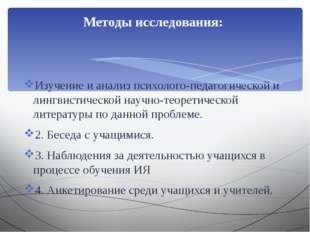 Изучение и анализ психолого-педагогической и лингвистической научно-теоретич