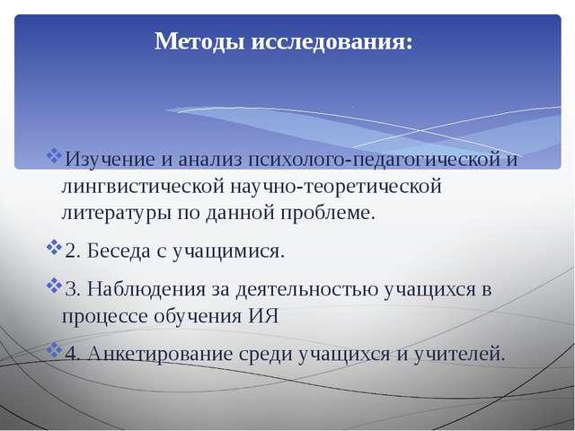 Изучение и анализ психолого-педагогической и лингвистической научно-теоретич...