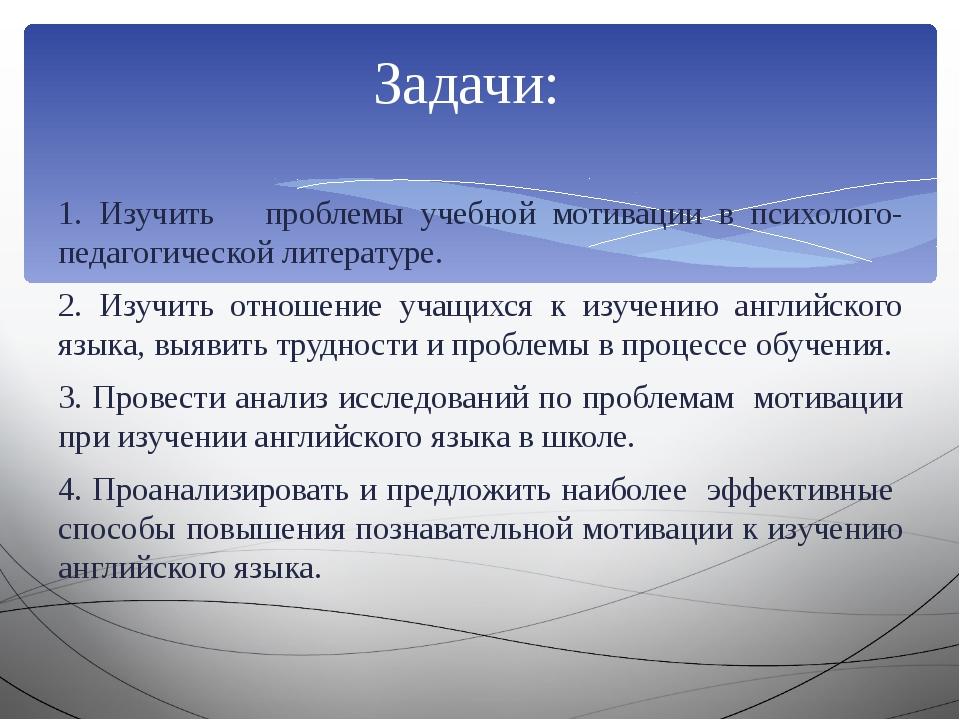 1. Изучить проблемы учебной мотивации в психолого-педагогической литературе....