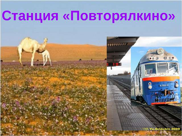 Станция «Повторялкино»
