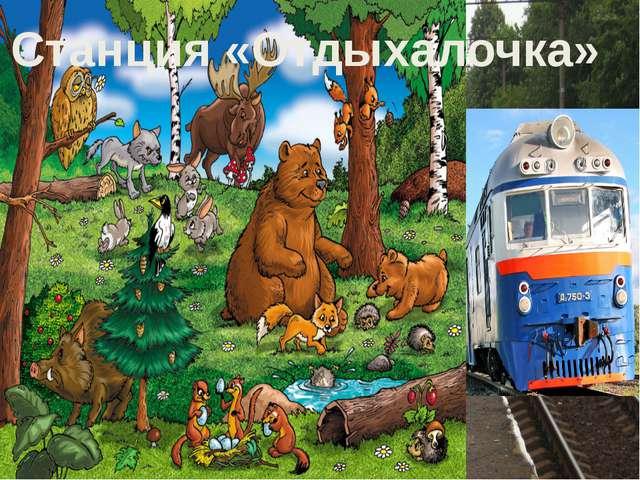 Станция «Отдыхалочка»