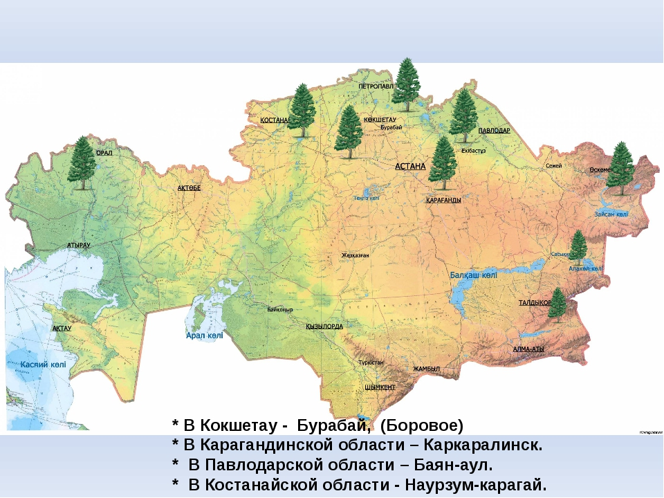 * В Кокшетау - Бурабай, (Боровое) * В Карагандинской области – Каркаралинск....