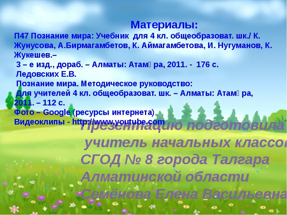 Презентацию подготовила учитель начальных классов СГОД № 8 города Талгара Алм...