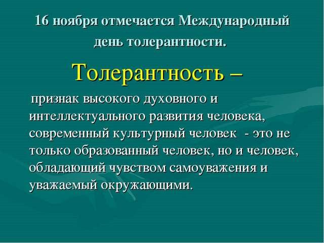 16 ноября отмечается Международный день толерантности. Толерантность – призна...