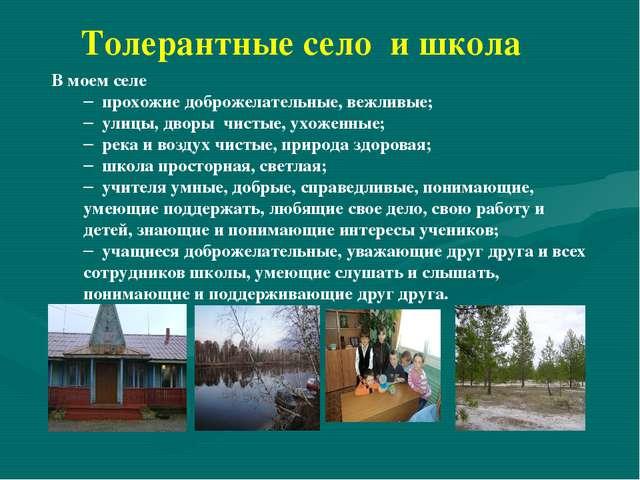 Толерантные село и школа В моем селе прохожие доброжелательные, вежливые; ули...