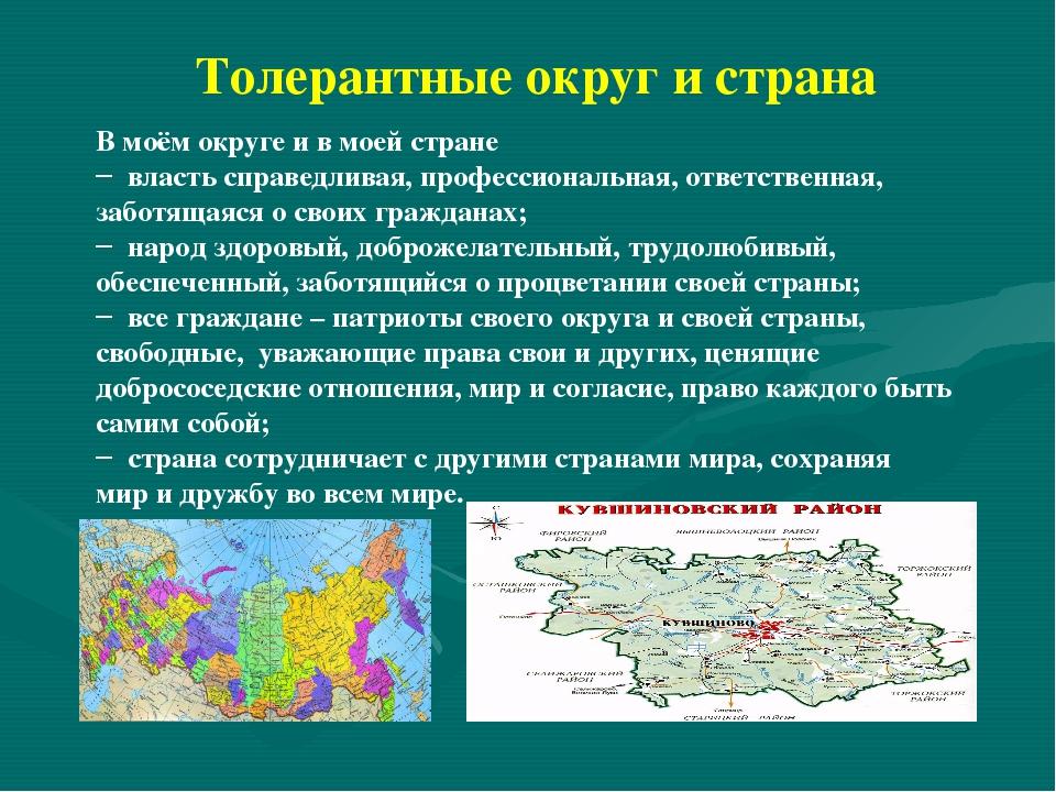 Толерантные округ и страна В моём округе и в моей стране власть справедливая...