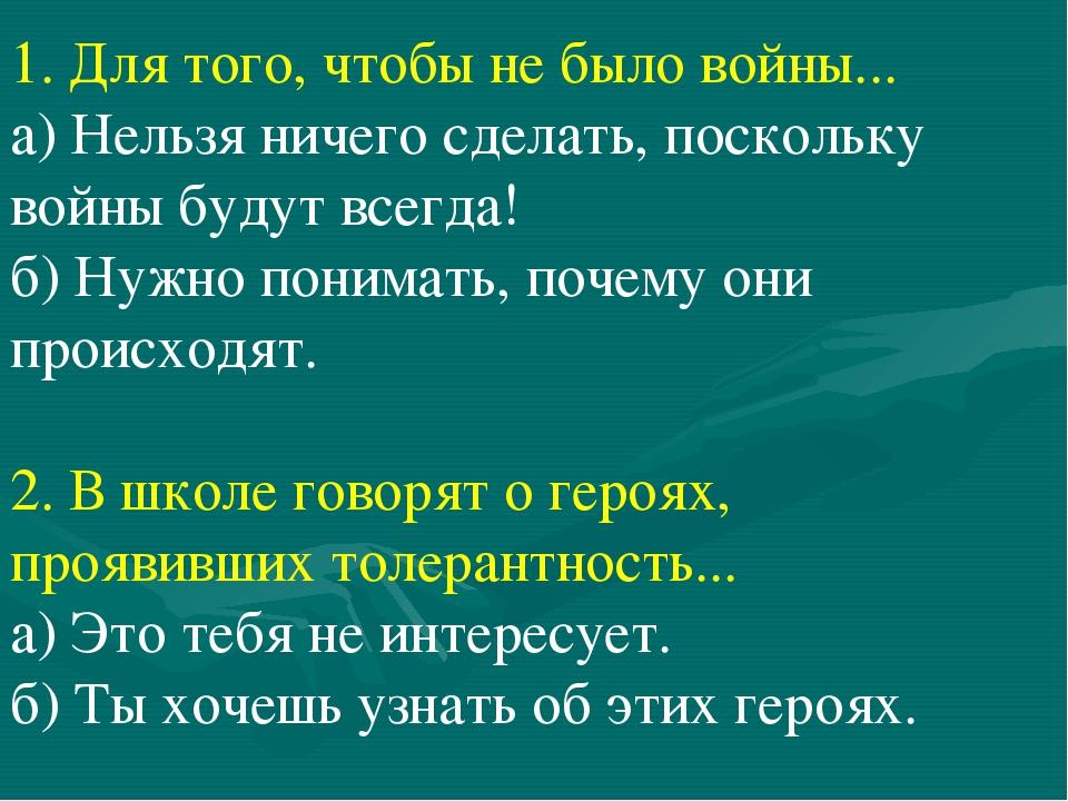 1. Для того, чтобы не было войны... а) Нельзя ничего сделать, поскольку войны...