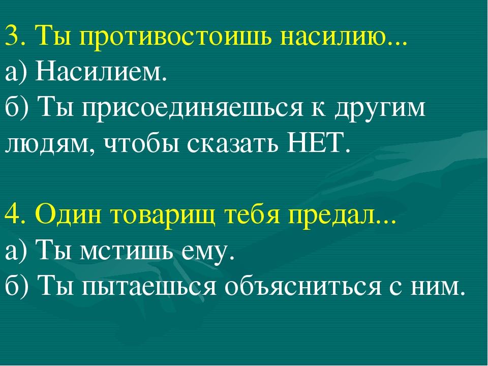 3. Ты противостоишь насилию... а) Насилием. б) Ты присоединяешься к другим лю...