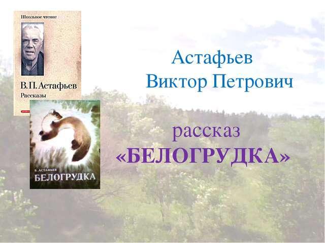 Астафьев Виктор Петрович рассказ «БЕЛОГРУДКА»