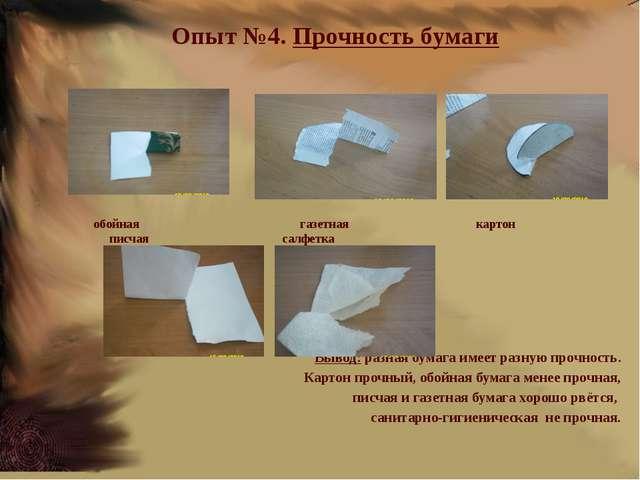 Вывод: разная бумага имеет разную прочность. Картон прочный, обойная бумага...