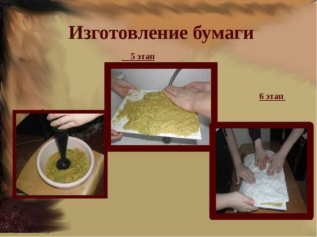 Изготовление бумаги 4 этап 5 этап 6 этап