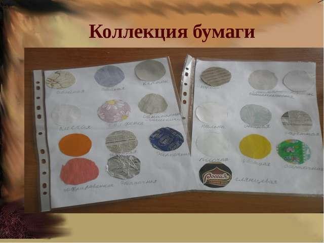 Коллекция бумаги