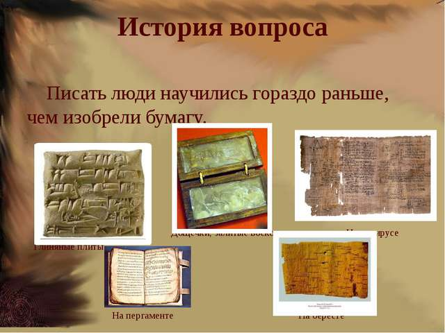 Писать люди научились гораздо раньше, чем изобрели бумагу. Дощечки, залитые...