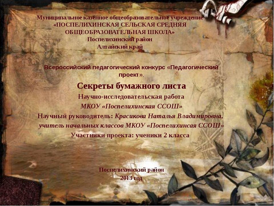 Муниципальное казённое общеобразовательное учреждение «ПОСПЕЛИХИНСКАЯ СЕЛЬСК...