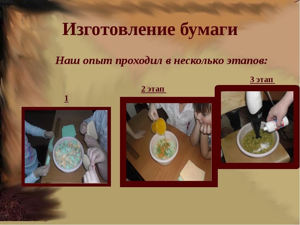 Изготовление бумаги 2 этап 3 этап Наш опыт проходил в несколько этапов: 1 этап