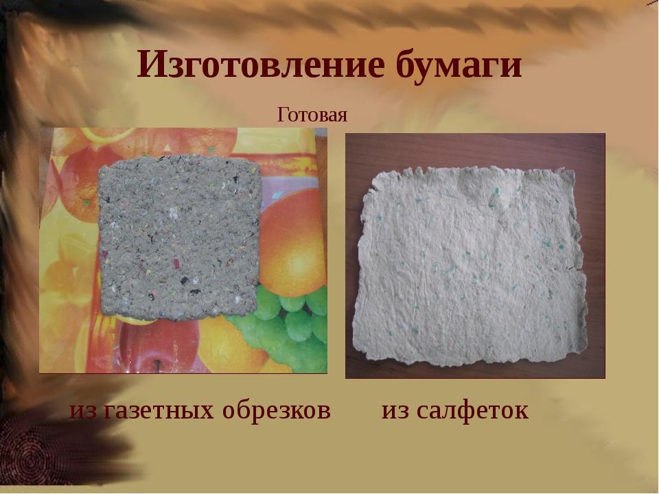 Изготовление бумаги из газетных обрезков из салфеток Готовая бумага