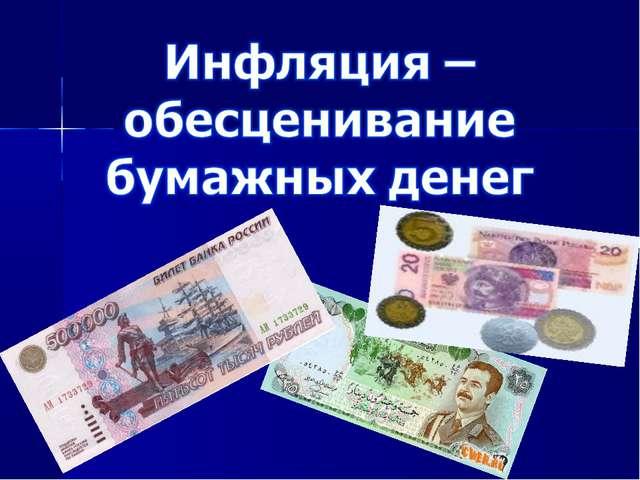 Изображение - Обесценивание денег - это img15