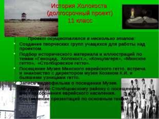 История Холокоста (долгосрочный проект) 11 класс Проект осуществлялся в неско