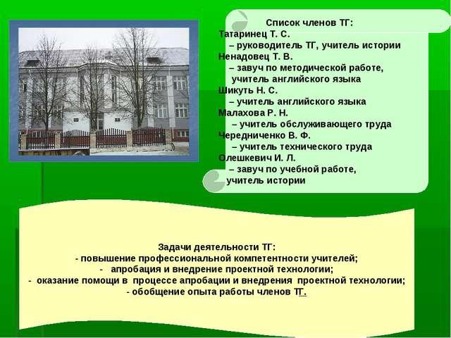 Список членов ТГ: Татаринец Т. С. – руководитель ТГ, учитель истории Ненадов...