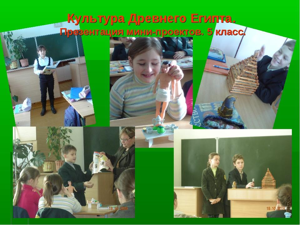 Культура Древнего Египта. Презентация мини-проектов. 5 класс.