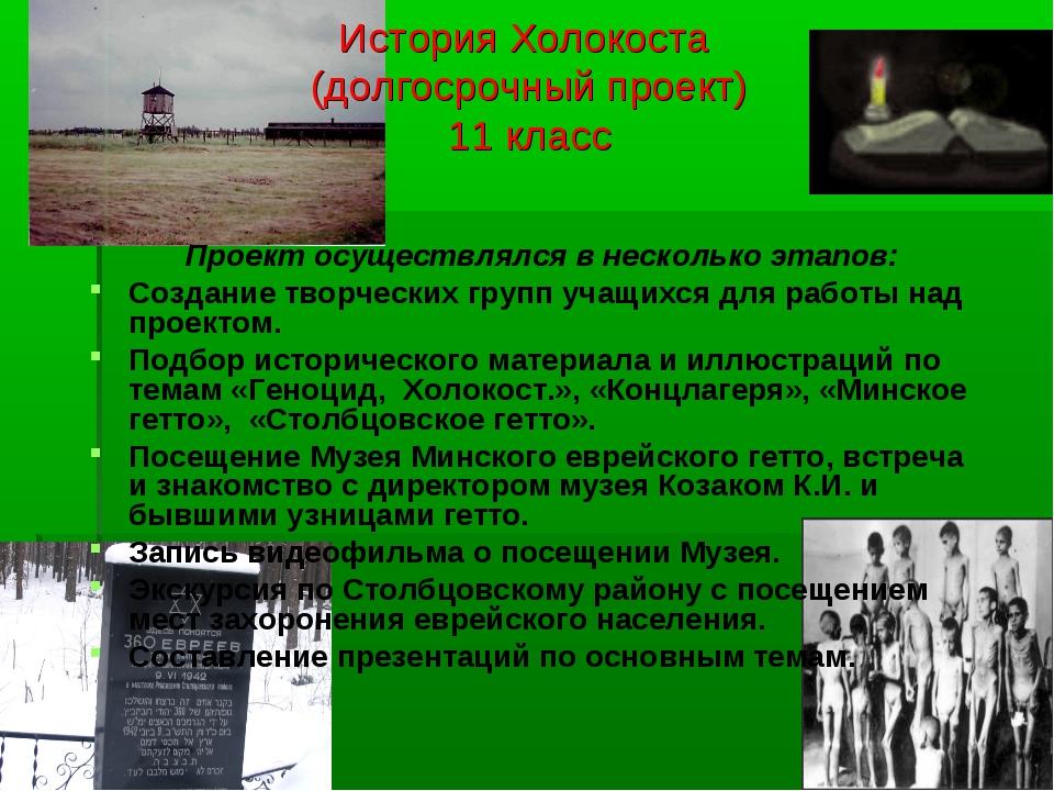 История Холокоста (долгосрочный проект) 11 класс Проект осуществлялся в неско...