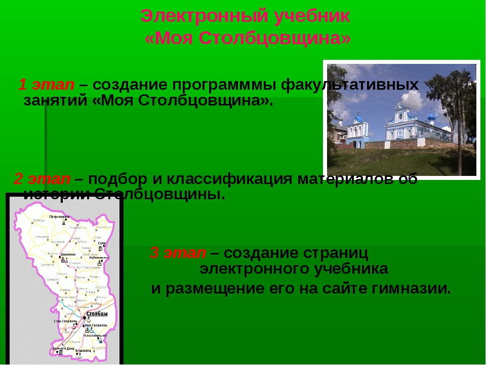 Электронный учебник «Моя Столбцовщина» 1 этап – создание программмы факультат...