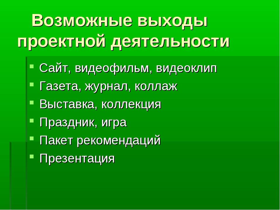 Возможные выходы проектной деятельности Сайт, видеофильм, видеоклип Газета,...