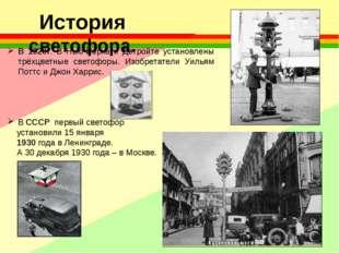 История светофора. В 1920г. В Нью-Йорке и Детройте установлены трёхцветные с