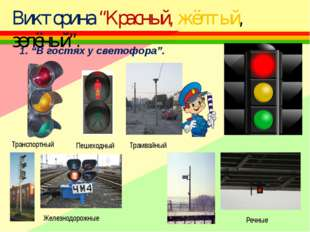 """Викторина """"Красный, жёлтый, зелёный"""". 1. """"В гостях у светофора"""". Транспортны"""