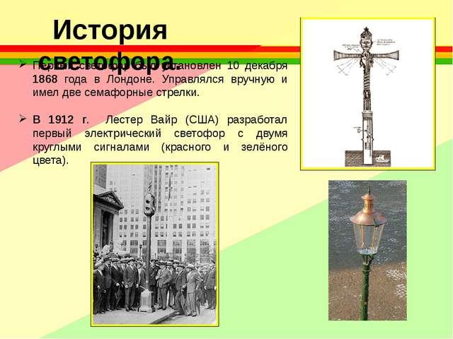 История светофора. Первый светофор был установлен 10 декабря 1868 года в Лон...