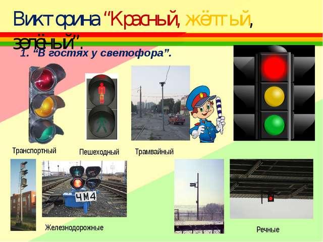 """Викторина """"Красный, жёлтый, зелёный"""". 1. """"В гостях у светофора"""". Транспортны..."""