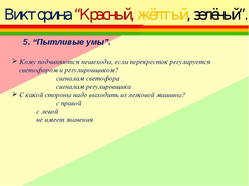 """Викторина """"Красный, жёлтый, зелёный"""". 5. """"Пытливые умы"""". Кому подчиняются пе..."""