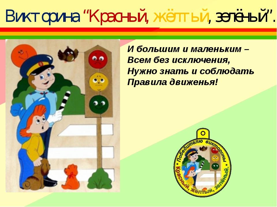 """Викторина """"Красный, жёлтый, зелёный"""". И большим и маленьким – Всем без исклю..."""