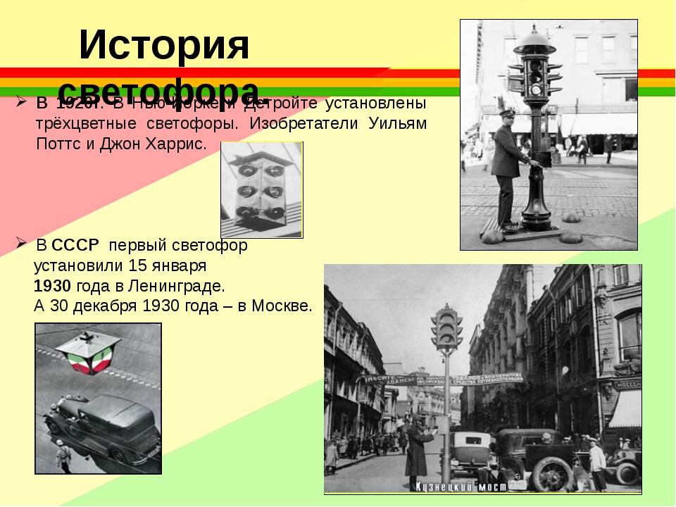 История светофора. В 1920г. В Нью-Йорке и Детройте установлены трёхцветные с...