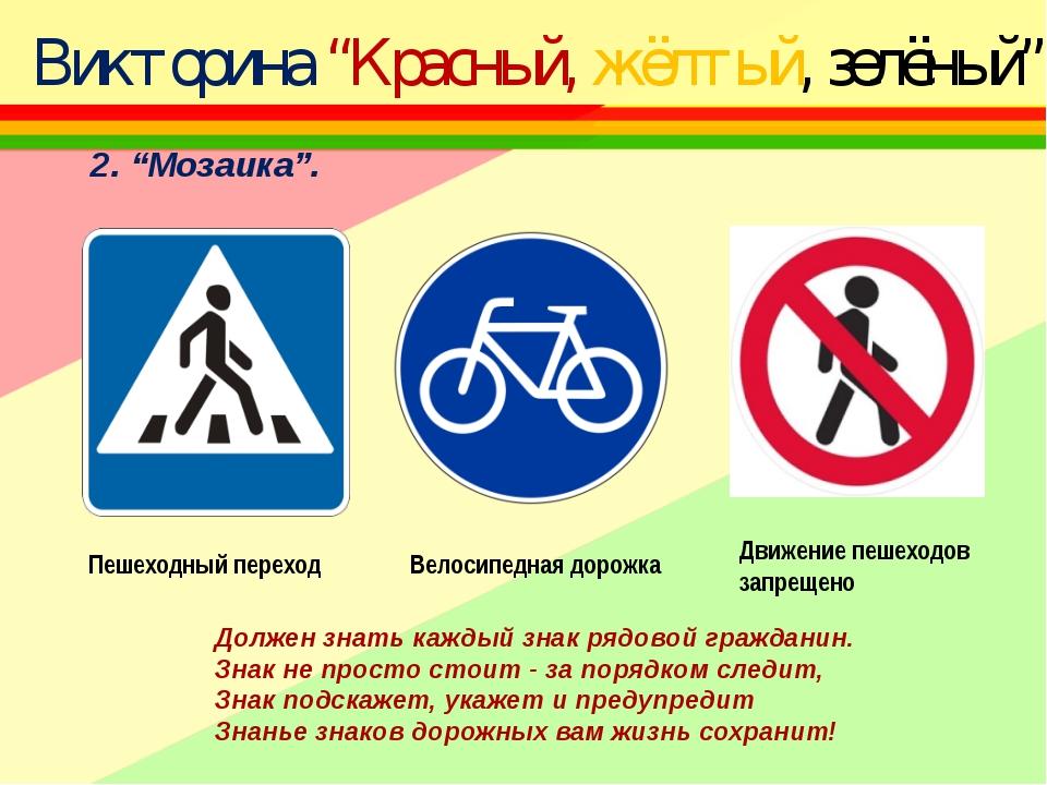 """2. """"Мозаика"""". Викторина """"Красный, жёлтый, зелёный"""". Пешеходный переход Велос..."""