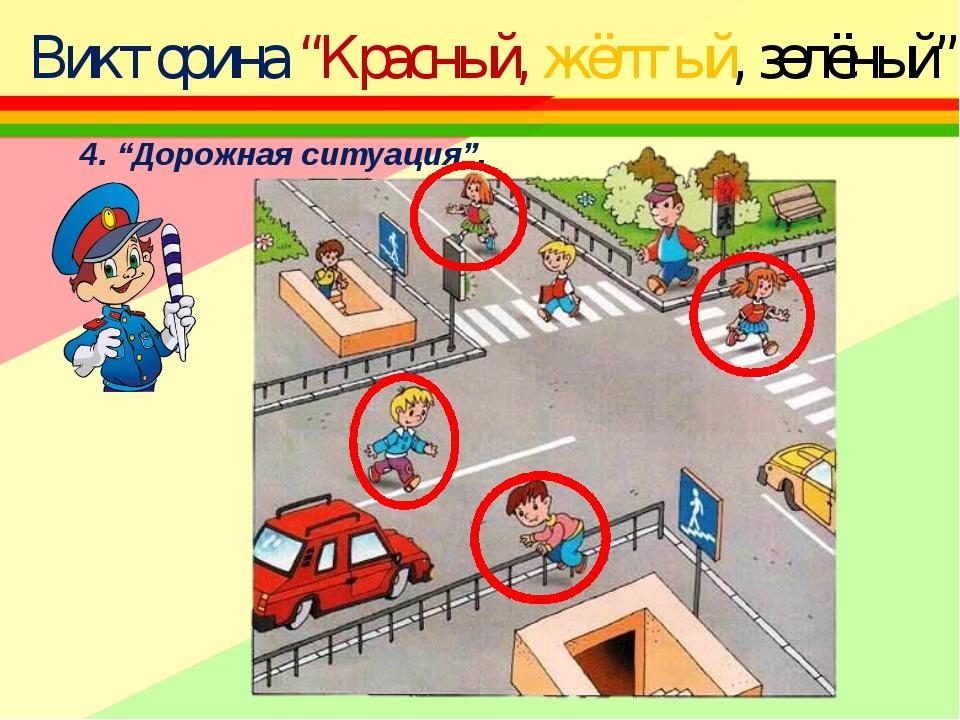 """4. """"Дорожная ситуация"""". Викторина """"Красный, жёлтый, зелёный""""."""