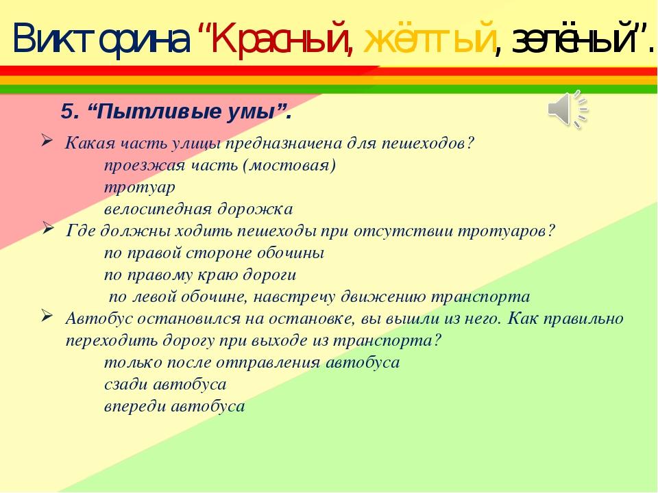 """Викторина """"Красный, жёлтый, зелёный"""". 5. """"Пытливые умы"""". Какая часть улицы п..."""