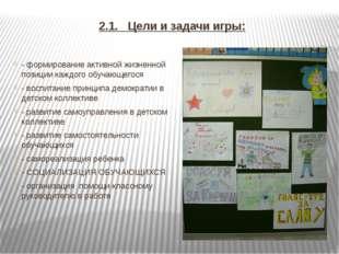 2.1. Цели и задачи игры: - формирование активной жизненной позиции каждого об