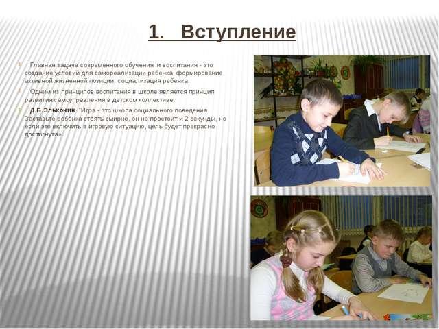 1. Вступление Главная задача современного обучения и воспитания - это создани...