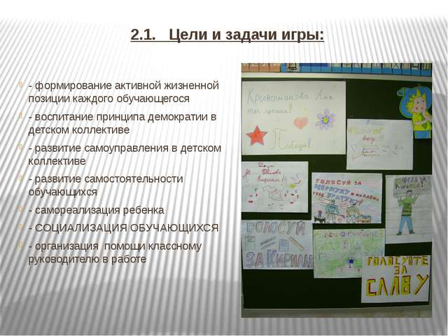 2.1. Цели и задачи игры: - формирование активной жизненной позиции каждого об...