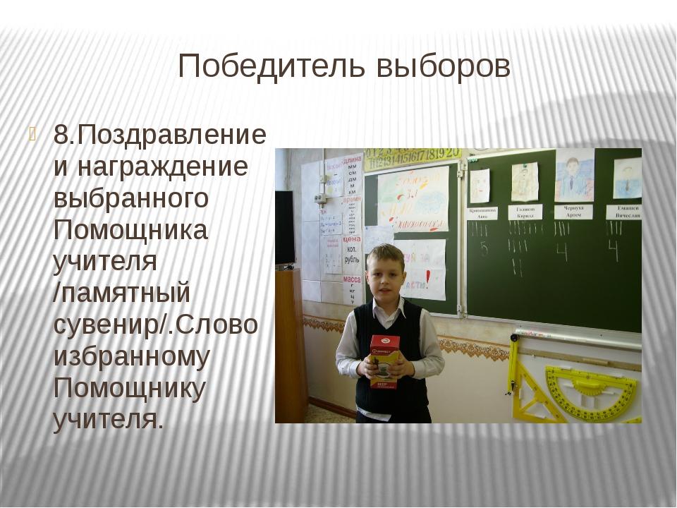 Победитель выборов 8.Поздравление и награждение выбранного Помощника учителя...