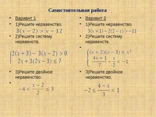 Ответы к самостоятельной работе 1.х є (-3; ∞ ) 2.х є (-∞; -2] 3.х є (-5; 9] 1