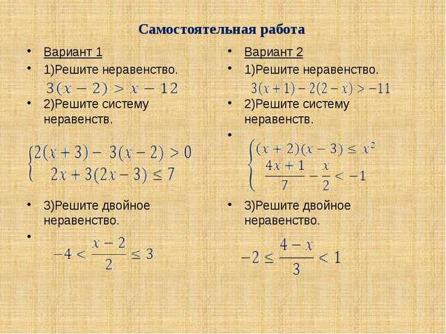 Ответы к самостоятельной работе 1.х є (-3; ∞ ) 2.х є (-∞; -2] 3.х є (-5; 9] 1...